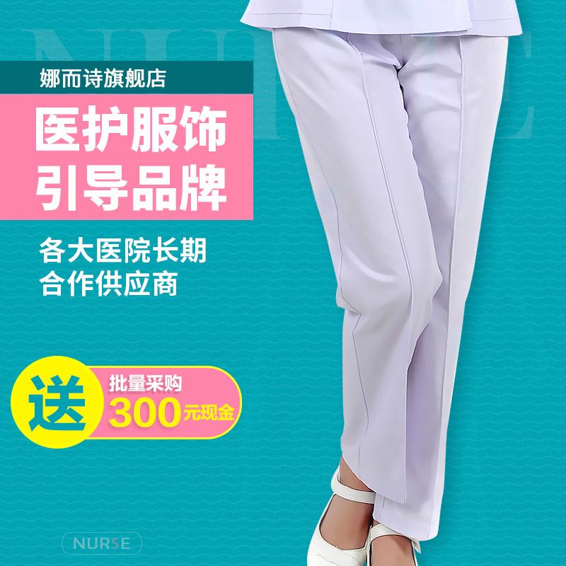 护士裤子 白色工作裤女医生服大码松紧腰护士服裤子白色南丁格尔