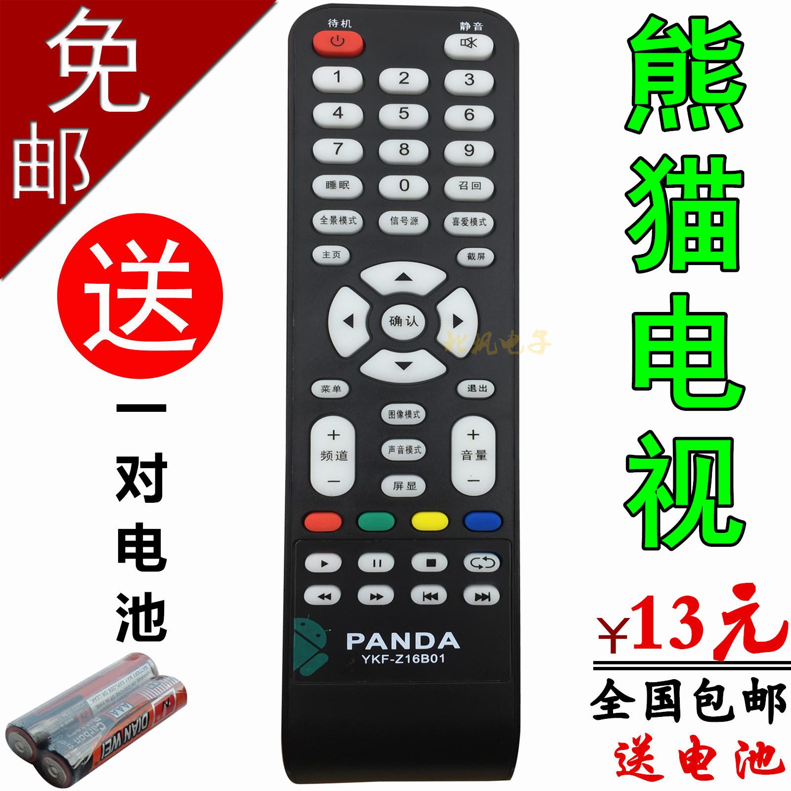 包郵!PANDA熊貓高清液晶電視機遙控器YKF-Z16B01 LE32D31S