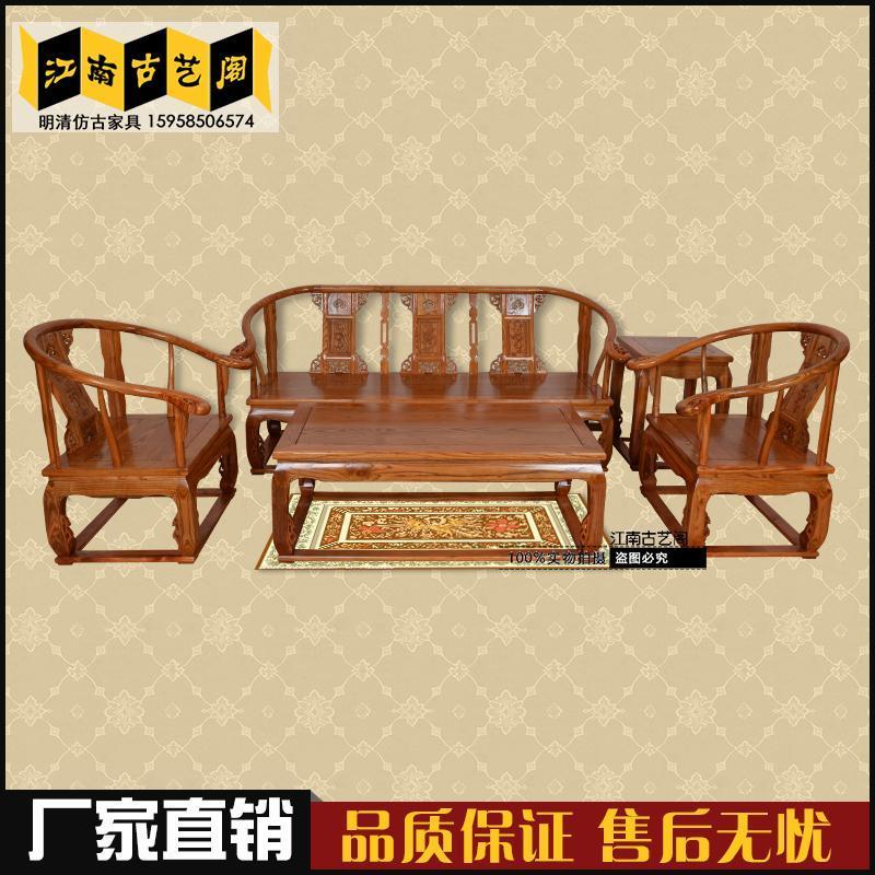 特价正品实木沙发皇宫椅五件套 明清仿古家具 客厅组合中式新古典