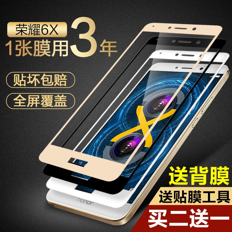 華為榮耀6x鋼化膜全屏覆蓋暢玩6x手機原裝貼膜防摔抗藍光彩模x6剛化玻璃玩暢BLN-AL10六全包邊x水凝honor6x非
