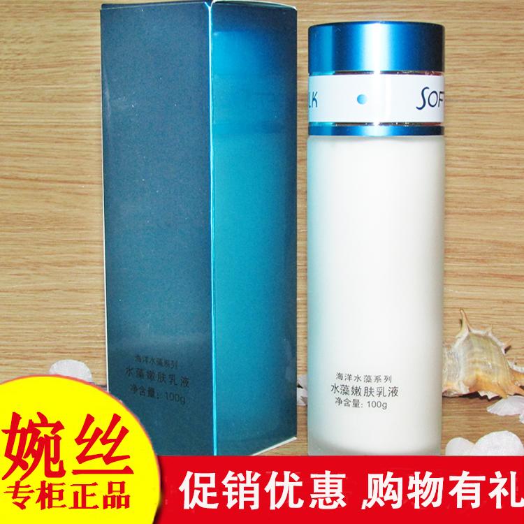 婉絲化妝品專櫃正品海洋水藻系列水藻嫩膚乳100g柔嫩肌膚保溼補水