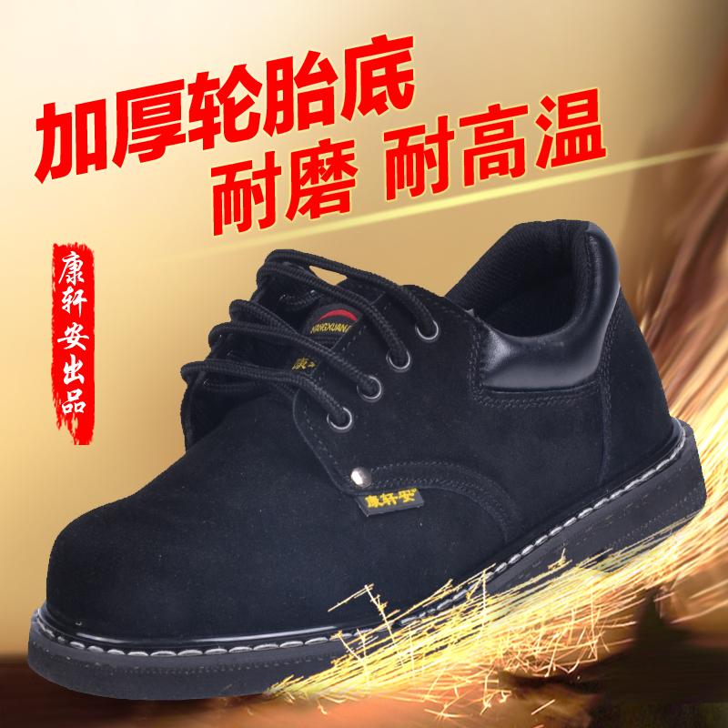 輪胎底勞保鞋耐高溫防刺穿防砸鋼包頭男耐磨工作安全鞋牛皮康軒安