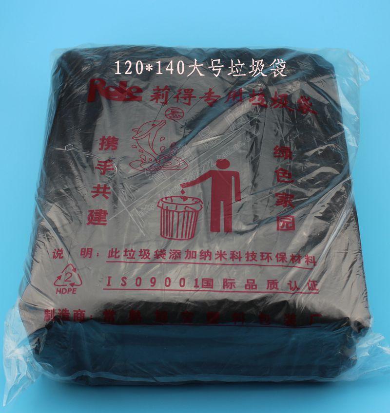 環保大垃圾袋批發120X140CM黑色加厚型環衛240L垃圾桶專用袋批發