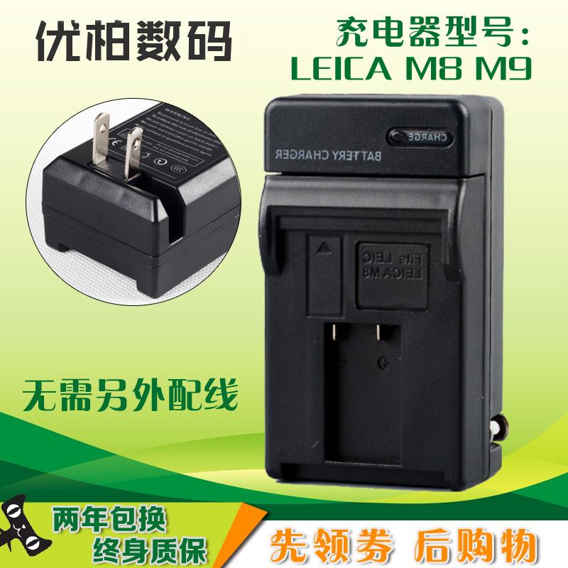 充電器 LEICA 徠卡 照相機電池 BLI-312 MM M8 M9 m9-p ME M8.2