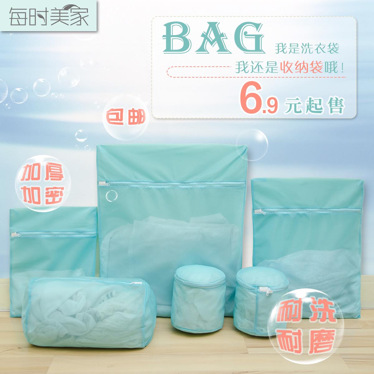 洗衣袋护洗袋细网组合套装家用衣服内衣机洗保护着防缠绕网兜网袋