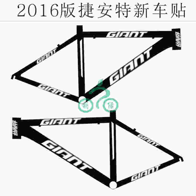 2016新版 GIANT 捷安特 車架貼 雕刻鏤空類貼紙自行車車架貼紙