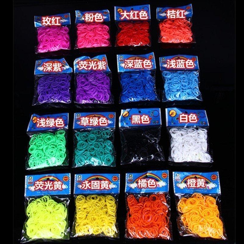 韓國女孩編織手鍊手繩 彩虹像皮筋 兒童DIY手工製作玩具 600根