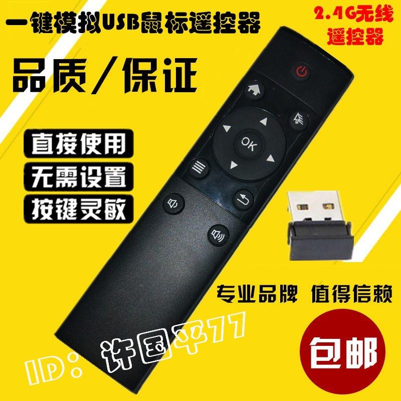 空中飛鼠2.4G電腦電視投影儀安卓電視機電腦遙控器無線飛鼠滑鼠