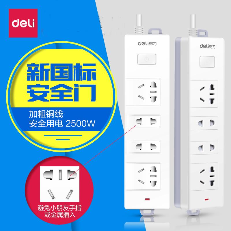得力插座正品插排插线板接线拖线板插板带线家用多功能电源转换器