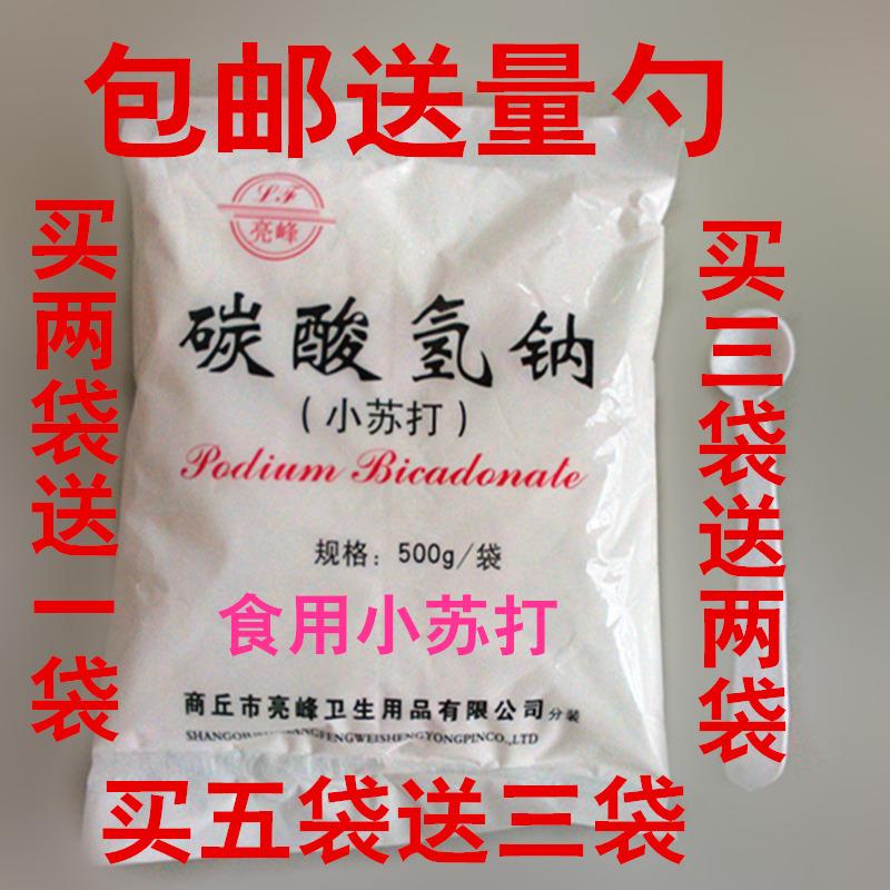 包郵小蘇打粉食用小蘇打碳酸氫鈉蘇打粉美白牙齒清潔劑去黑頭食品