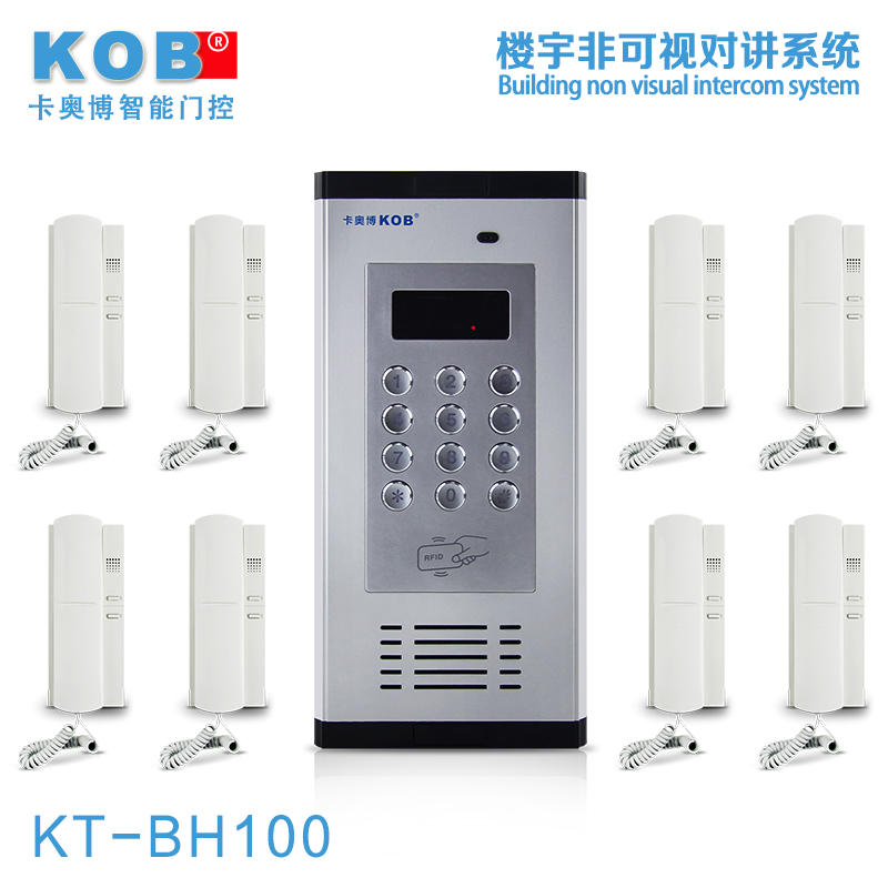 KOB非可視樓宇對講系統套裝刷卡密碼門禁對講機小區單元門門鈴