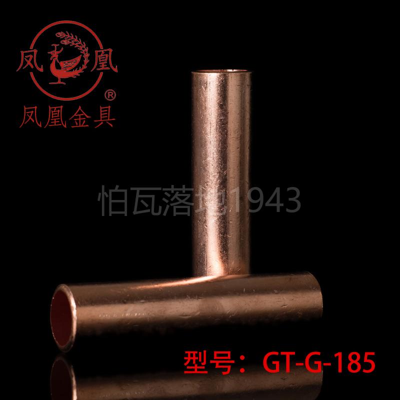 【國標A級】鳳凰GT銅連線管 GT-185MM2(平方)銅鼻子 銅接頭 銅管