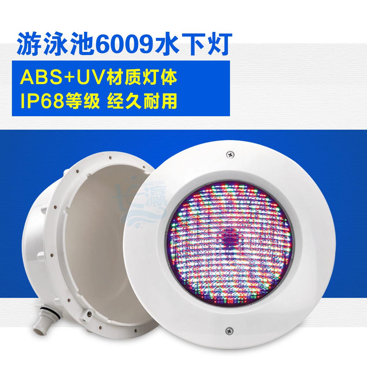 Buy Abs plastic swimming pool underwater lights embedded ...