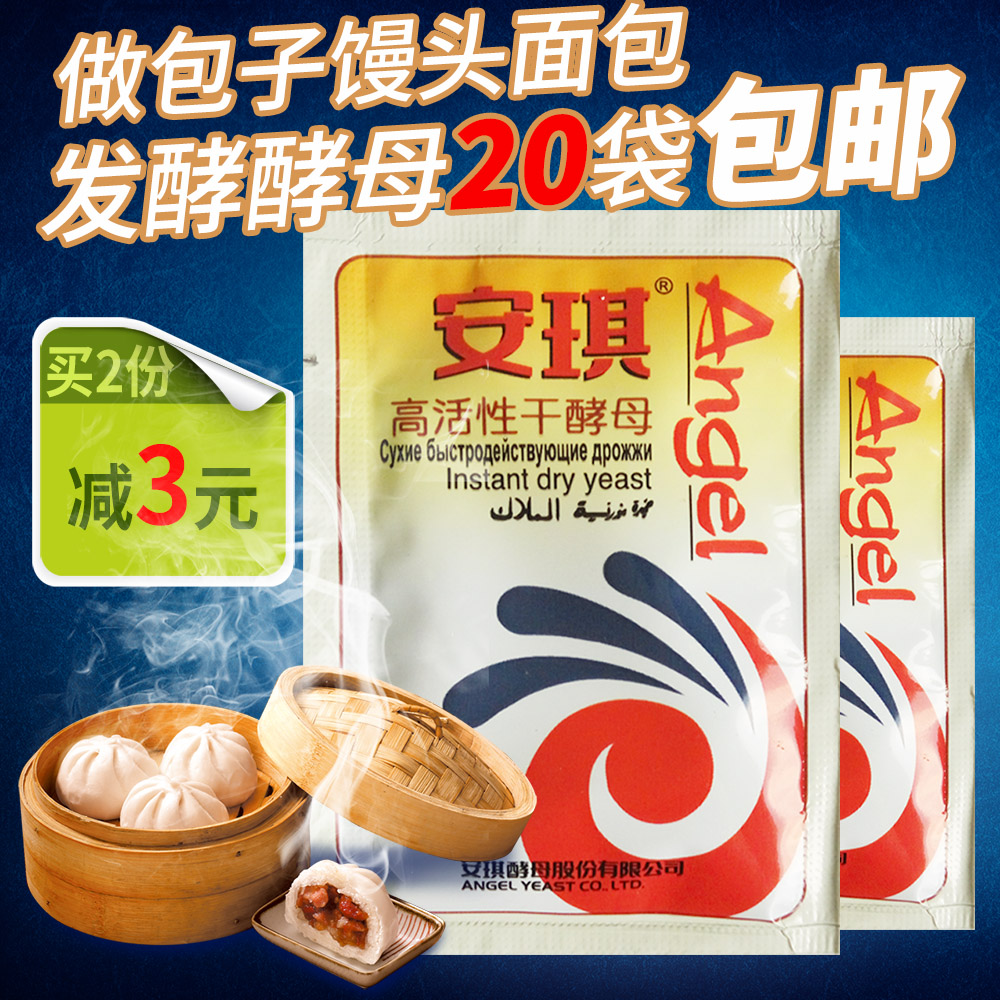 Buy Angel yeast bread buns baking powder that is made of
