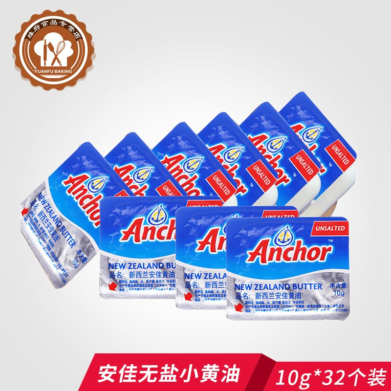 Buy Baking Ingredients Imported From New Zealand Anchor Unsalted Butter Butter Cream Original 10g 32 Bread Biscuits In Cheap Price On Alibaba Com