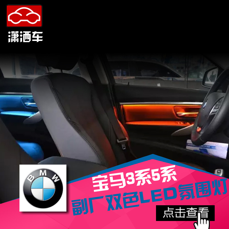 Buy Bmw 3 Series Bmw 5 Series Ambient Light Color Color Ambient