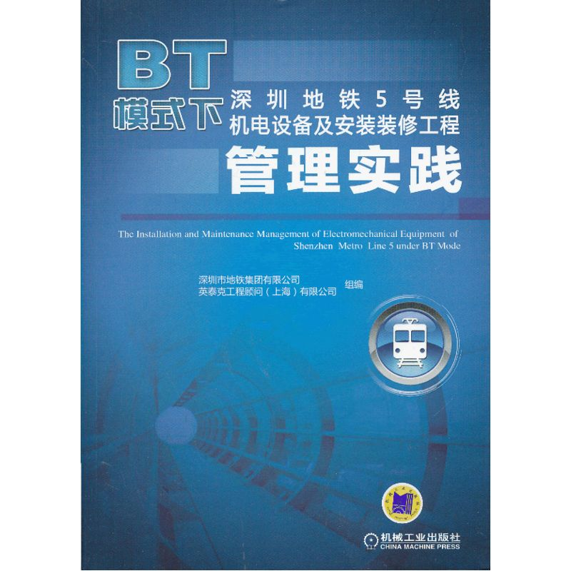 Buy Bt model under the shenzhen metro line 5 mechanical and