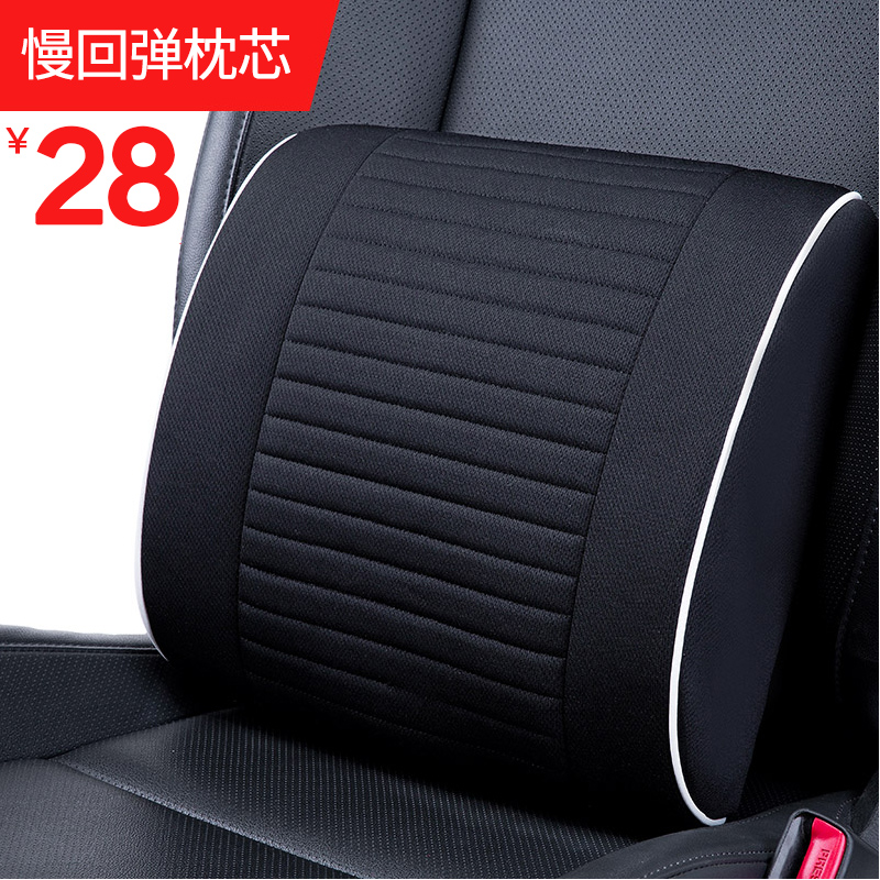 Buy Car Lumbar Cushion Memory Foam Seat Belt Automotive Supplies Office Waist Cushions In Cheap Price On
