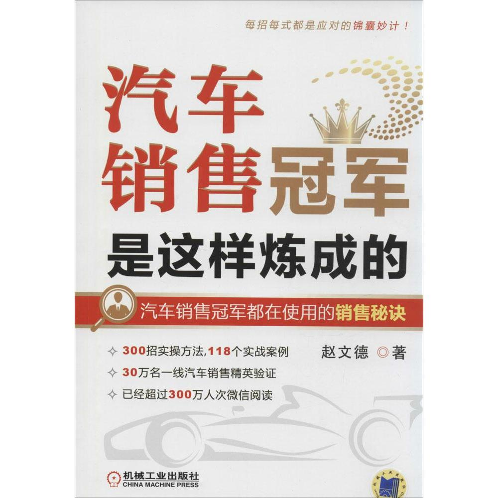 buy car sales champion is so tempered zhao wends asurgein auto sales