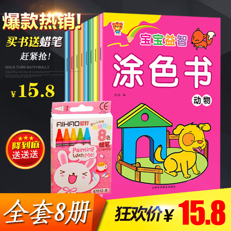 Buy Baby And Young Children 39 S Coloring Book Coloring Book This