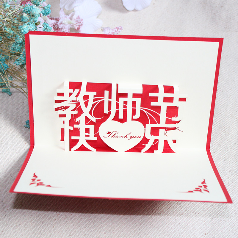 Buy commodities ni teachers day card stereoscopic 3d creative buy commodities ni teachers day card stereoscopic 3d creative handmade greeting cards small cards to write greetings on behalf of a sense of xie card packs m4hsunfo