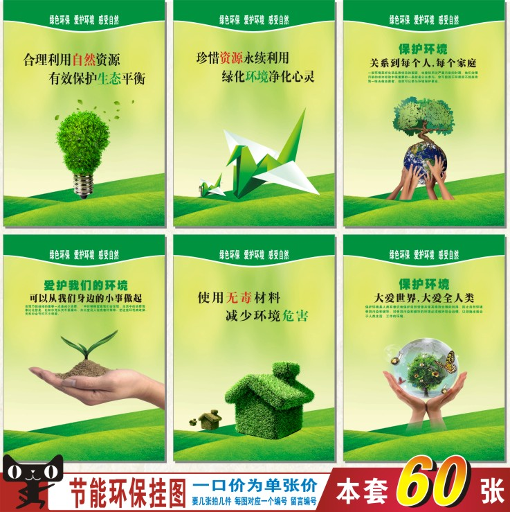 Buy Environmental Poster Environmental Protection Energy Saving