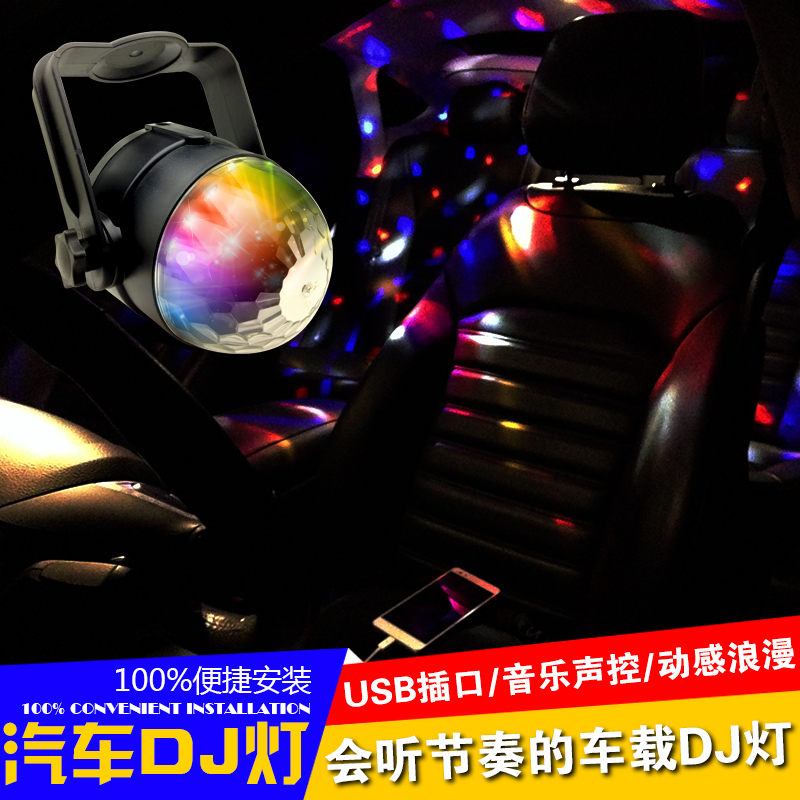 New Car Dj Atmosphere Interior Conversion Colorful Lights Strobe Lights  Atmosphere Light Car Music Rhythm Light Lamp Voice