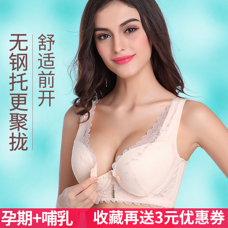 f2a3e604de Buy Full cup nursing bra open front buckle without rims gather anti sagging  pu breastfeeding underwear bra pregnant women during pregnancy in Cheap  Price on ...