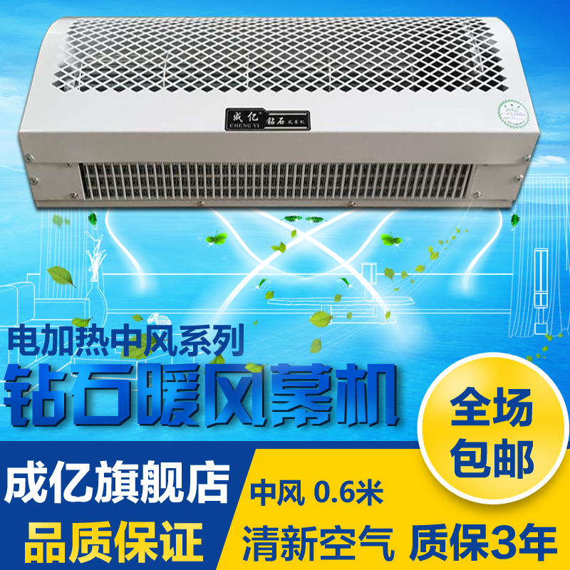 Buy Hundreds Of Millions Of Diamond Single Heater Hot Air Curtain