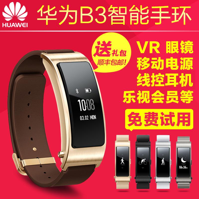 Buy Interest free installments huawei b3 smart bracelet