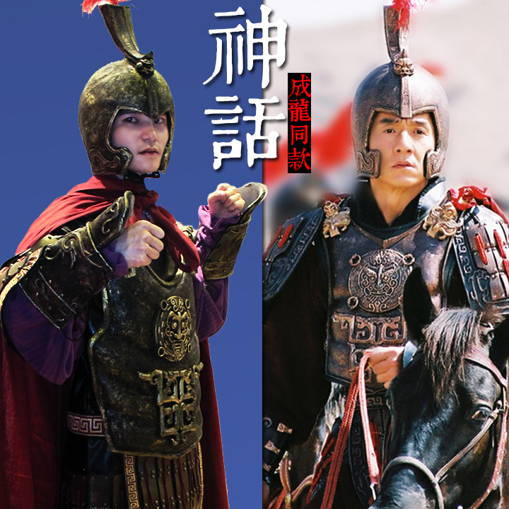 1259d8605 Buy Jackie chan movie myth armor generals armor armor costume costumes  costume ancient chinese armor can be worn in Cheap Price on Alibaba.com