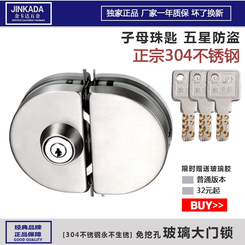 Jin Kada 304 Stainless Steel Single Door Double Glass Sliding Locks Open