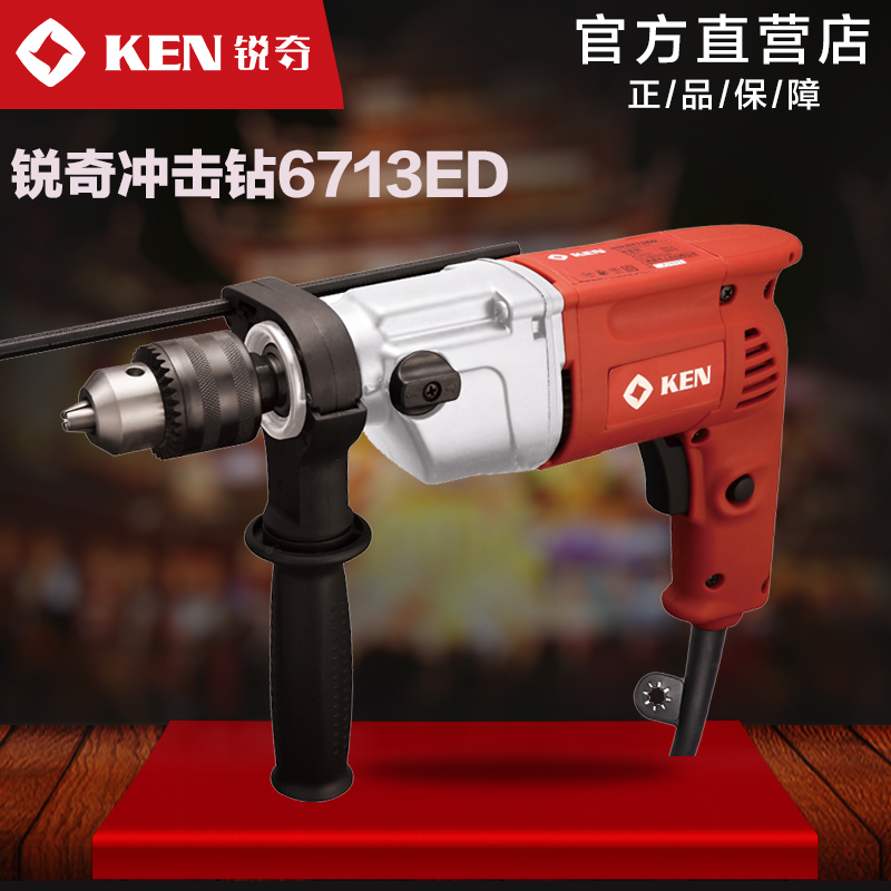 Buy Ken ken 6713ED power impact drill hand drill multifunction household  electric power tools drill punch dual in Cheap Price on m.alibaba.com