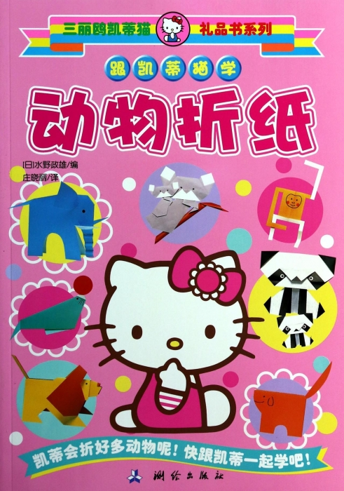 cdd2a0d9a Learn origami animals with hello kitty/sanrio hello kitty gift book series  of administrative powers mizuno day | translator: Zhuang xiaoli