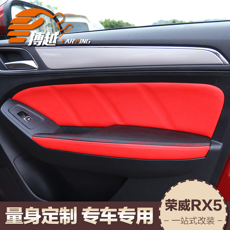 Buy Roewe Rx5 Rx5 Leather Door Protection Protective Pad Kick The