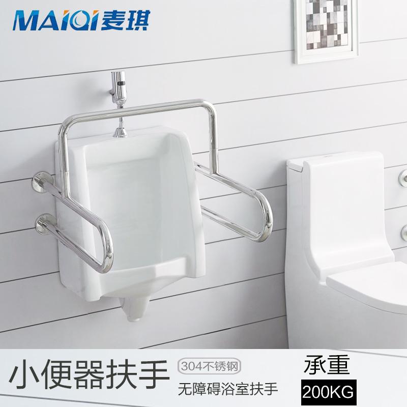 Buy Maggie 304 stainless steel handrail urinal toilet toilet ...