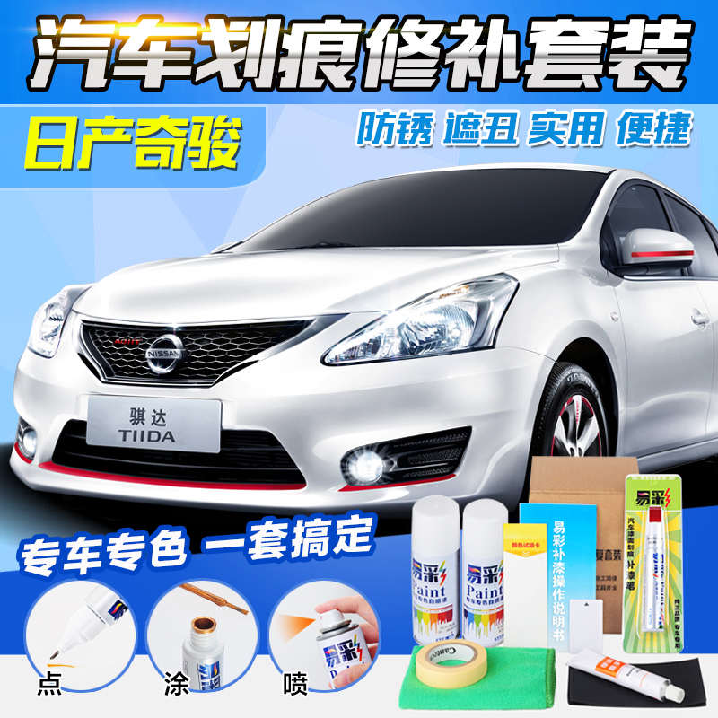 Buy Nissan Novelty Chun Trail Up Paint Suit Since The
