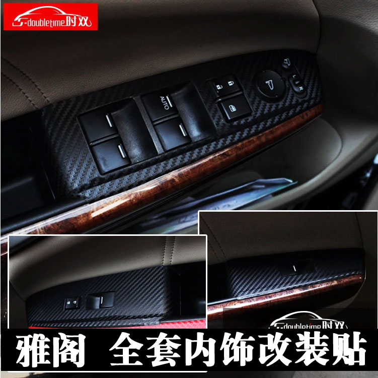 Buy paragraph 12 honda accord eight generations modified carbon fiber sticker window stickers personalized car stickers car interior armrest in cheap price