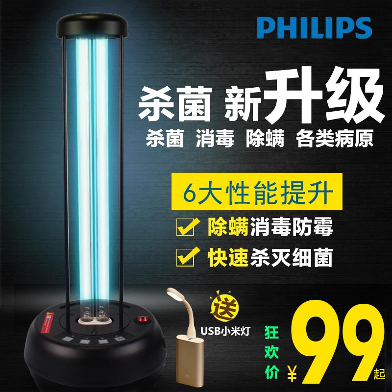 Buy Cheap Philips Kindergarten Mites Ultraviolet Light