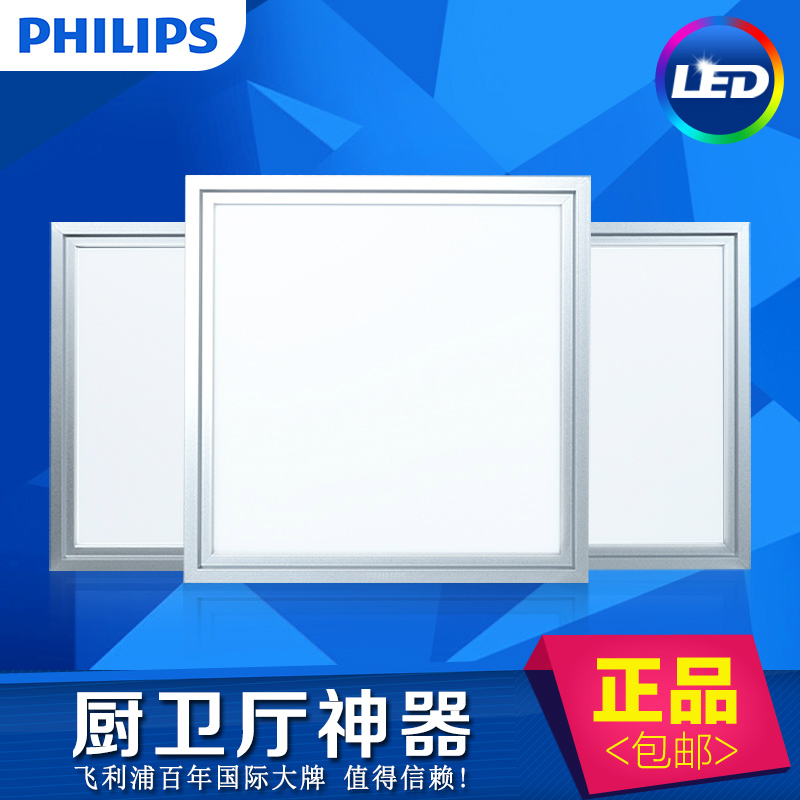 Buy Philips Led Lights Integrated Ceiling Lvkou Flat Panel Lights - Flat kitchen ceiling lights