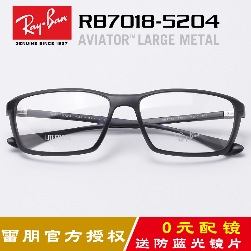 Buy Rayban/ray ban glasses frame literary men and women big box full ...