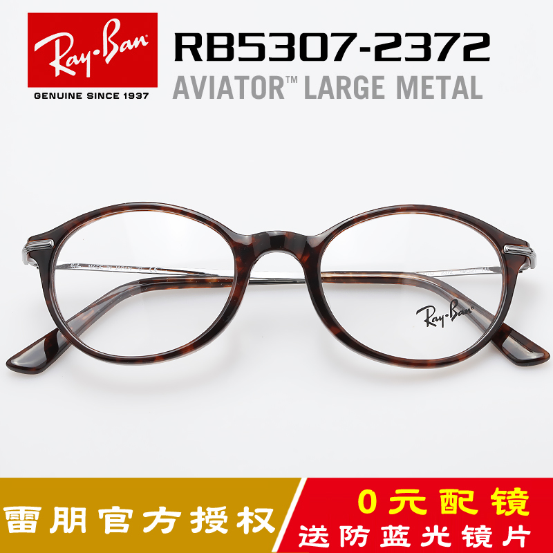 c263a86d2d Rayban ray ban glasses frame literary men and women big box full frame  finished frame myopia rb7018 ray
