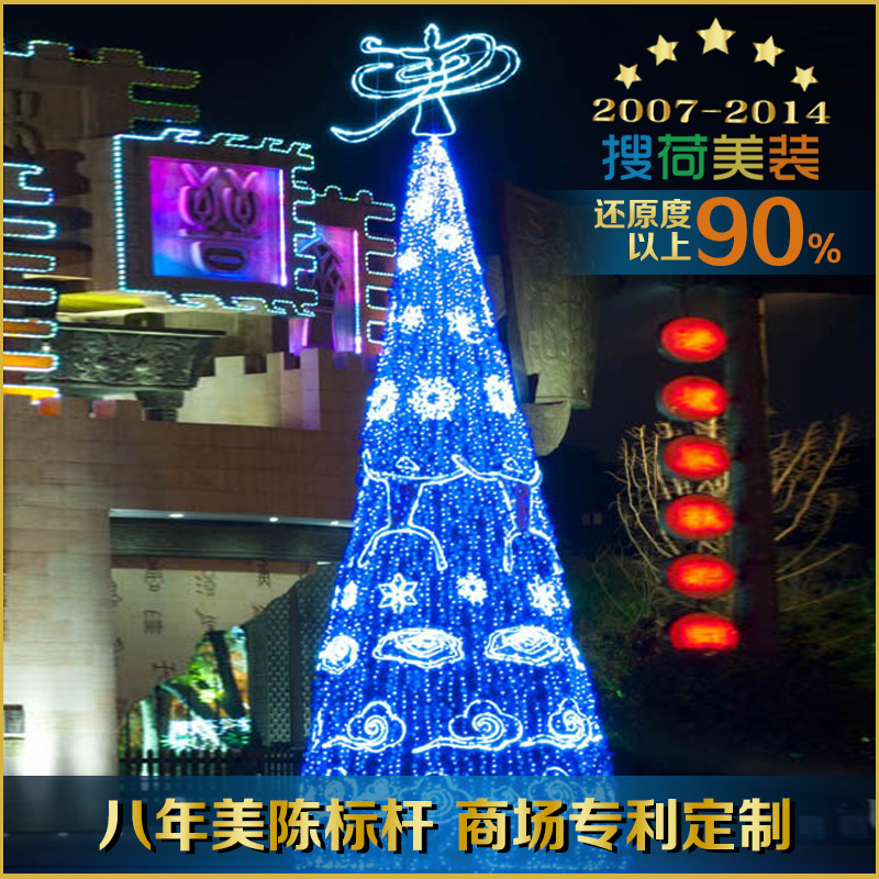Buy Search Dutch Light Painting Large Blue Christmas Tree