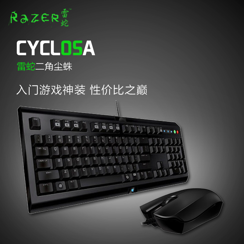 ae0060fce3b Sf razer/razer two corner dust from the keyboard + mouse hell mad snake  wired gaming keyboard and mouse set