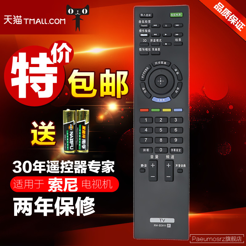 Buy Sony sony 3d lcd tv remote control rm-sd011 KDL-55/46/40 ex720