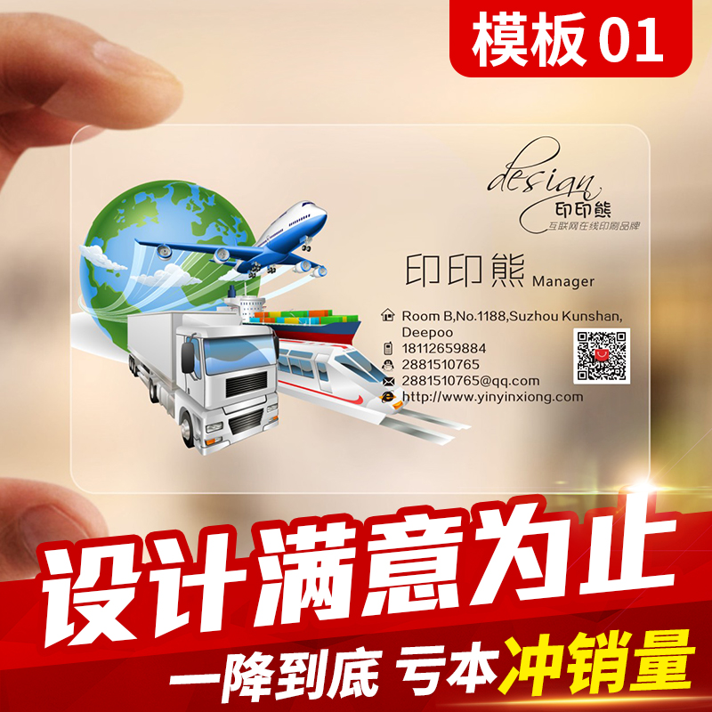 Buy Tact express courier business card/pvc transparent business ...