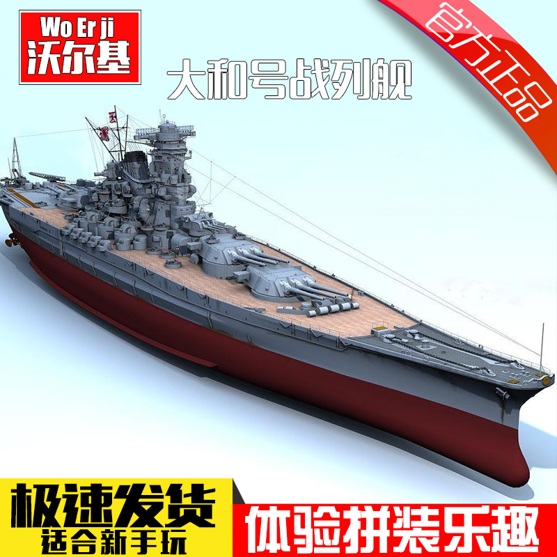 Buy Trumpeter military warships assembled model 1/700 world