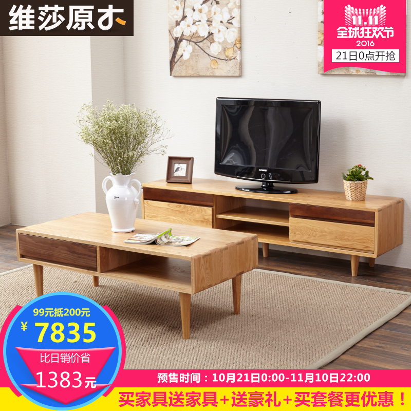100% authentic 260f7 2b763 Buy Weisha japanese pure solid wood tv cabinet coffee table ...