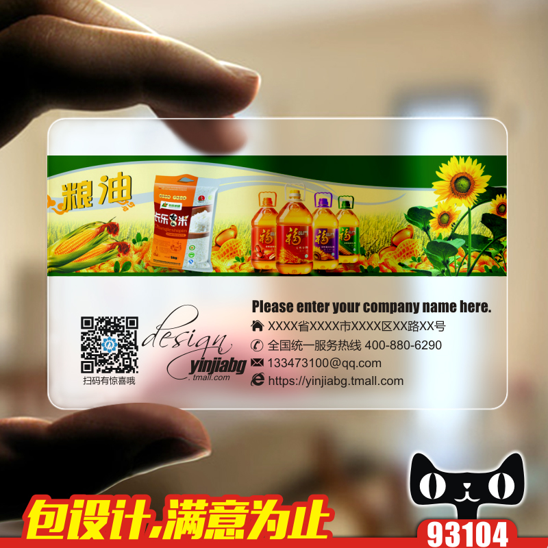 Buy Whole grains/grain and oil card/grocery store rice grain and ...