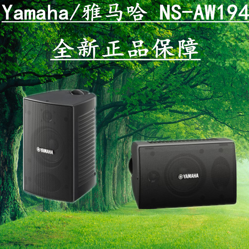 All Weather Outdoor Speakers Yamaha NSAW194 White Pr.